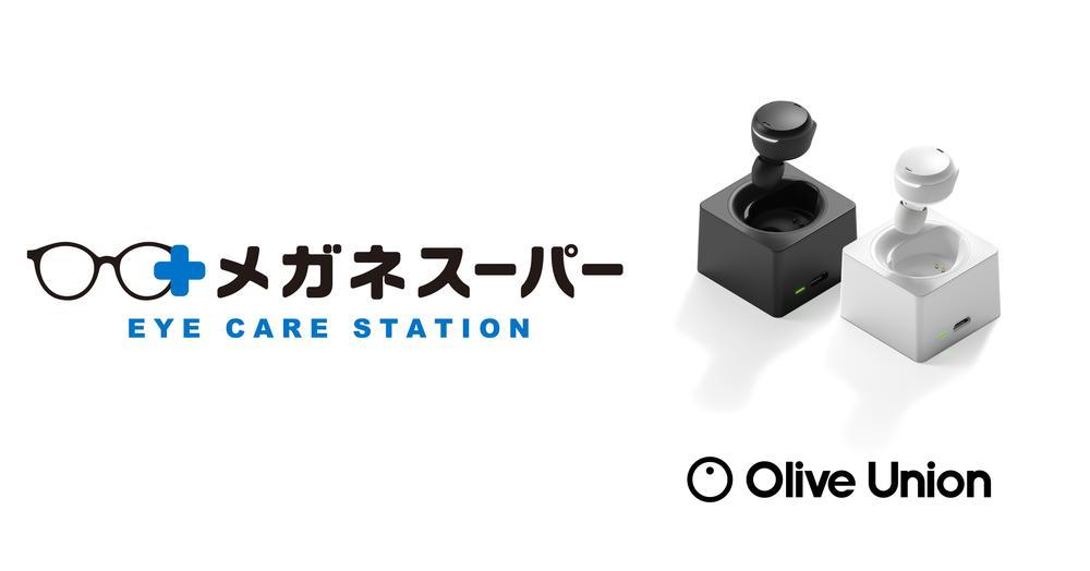 【10/22より開始】メガネスーパー全店舗にて、Olive Smart Ear販売開始