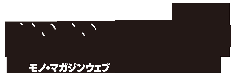 『mono MAGAZINE web』にて Olive smart ear(オリーブスマートイヤー)を特集掲載いただきました。