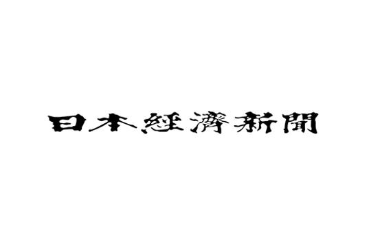 『日本経済新聞(紙面/WEB)』に掲載いただきました。