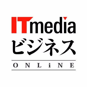 『ITmedia ビジネスオンライン』に掲載されました。