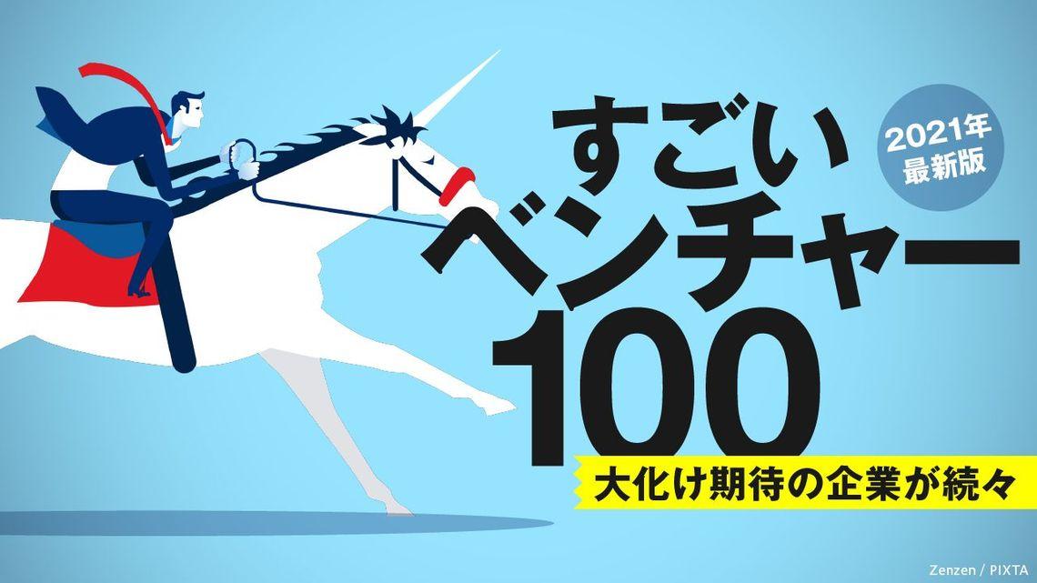 『すごいベンチャー100 2021年最新版』(紙面)に掲載されました。